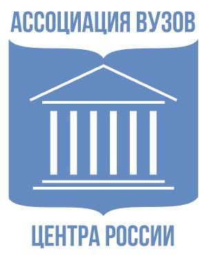 Ассоциация вузов Черноземья